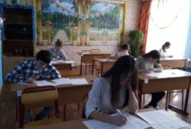 Муниципальный экзамен
